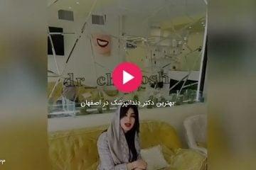 بهترین دندانپزشک در اصفهان
