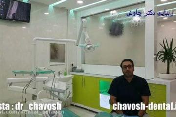 اصلاح طرح لبخند و دندانپزشکی زیبایی در اصفهان چیست ؟